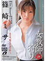 「女教師狩り 篠崎ミサ」のパッケージ画像