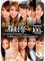 「MAX GIRLS 13」のパッケージ画像