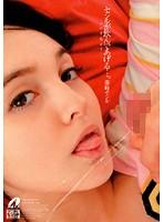 「セシルが飲んであげる…。 藤崎セシル」のパッケージ画像