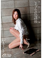 「担任女教師レ○プな放課後 鈴木ミント」のパッケージ画像