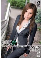 Watch Erotic Office Lady - Yuna Shiina