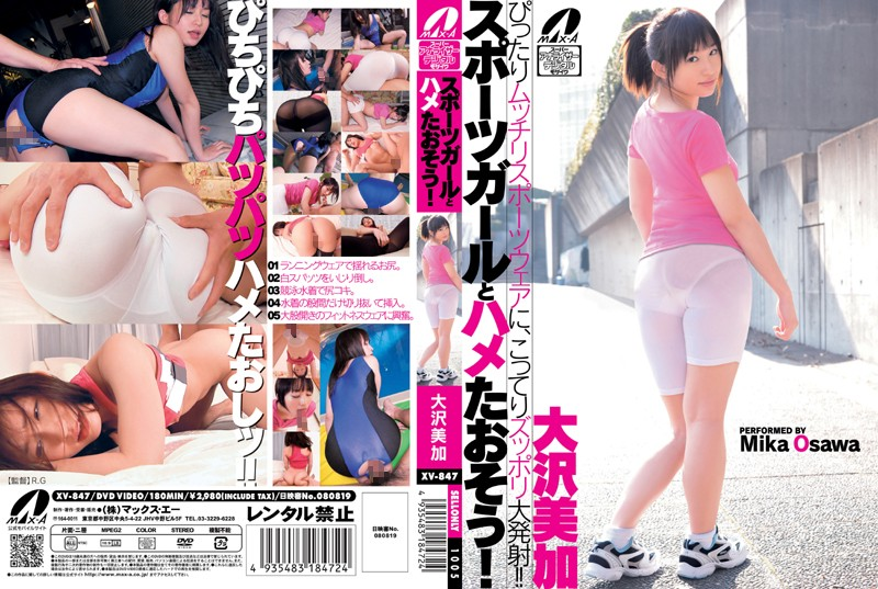 60xv847pl XV 847 Mika Osawa   Sports Girl