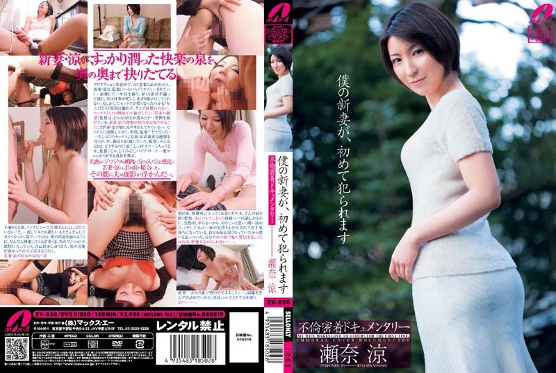 60xv850pl XV 850 Ryo Sena   Immoral Close Up Documentary