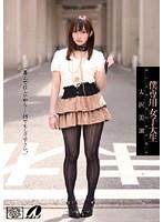 「僕専用 女子大生 大沢美加」のパッケージ画像