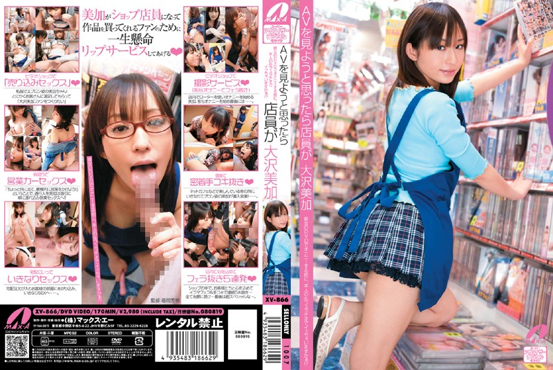 60xv866pl XV 866 Mika Osawa   AV Clerks