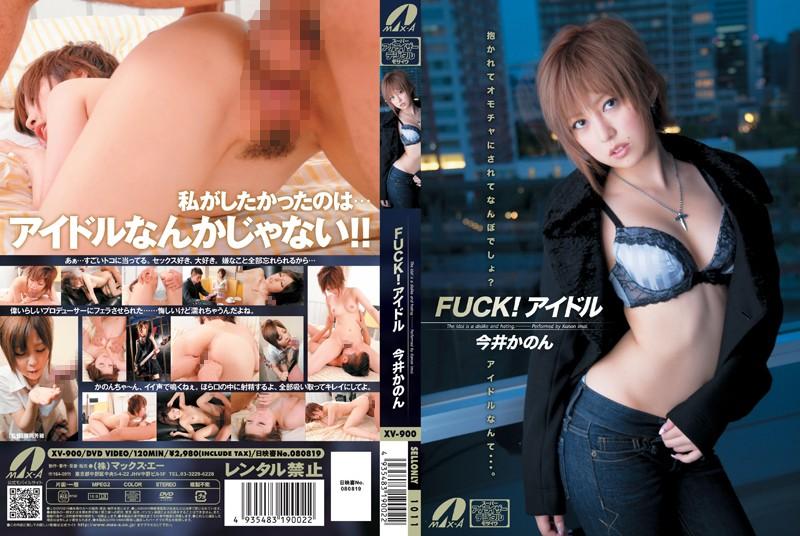 60xv900pl XV 900 Kanon Imai   Fuck Idol