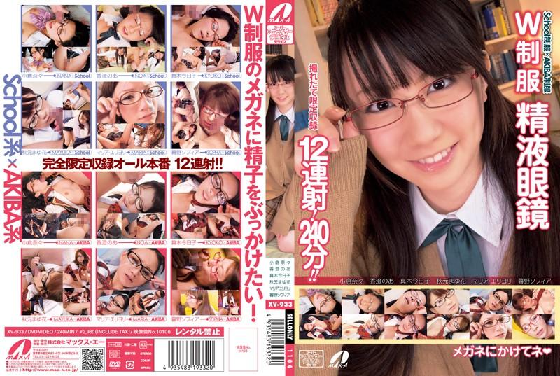 60xv933pl XV 933 Maria Eriyori, Nana Ogura, Kyoko Maki, Mayuka Akimoto, Sophia Kurasuno and Noa Kasumi   Max Girls 39