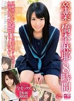 「卒業 橋本麻耶8時間」のパッケージ画像