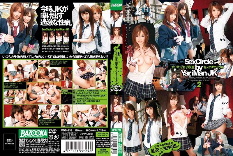 61mdb239pl [MDB 239] Cocomi Naruse, Rina Koizumi – Sex Circle 4 JK School Girls 2