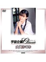 宇宙企画Classic 山崎かおり [DVD]