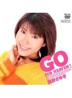 「GO FOR HEAVEN! 西野さゆき」のパッケージ画像