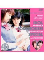 「天然桃色GIRL idol女子校生スペシャル」のパッケージ画像