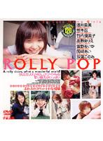 「ROLLY POP」のパッケージ画像