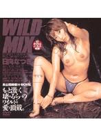 「WILD MIX 日向なつき」のパッケージ画像