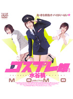 「コスプレ姫++ 水谷桃」のパッケージ画像