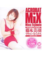 「ACROBAT MiX 藤本美羽」のパッケージ画像