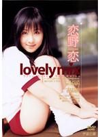 「lovelymix 恋野恋」のパッケージ画像