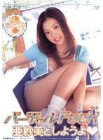 「バーチャルFUCK 亜紗美としようよ」のパッケージ画像