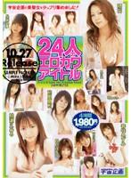 「24人のエロカワアイドル 4時間」のパッケージ画像