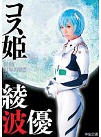 「コス姫 綾波優」のパッケージ画像