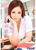とってもエッチな性教育 ~ゆうな先生式特別授業~ 小沢優名