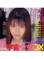 「宇宙少女DX FRESH ANGEL」のパッケージ画像