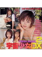 「宇宙少女DX FRESH ANGEL 2」のパッケージ画像
