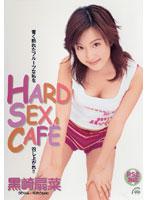 黒崎扇菜/HARD SEX CAFE/DMM動画