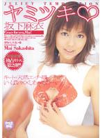 「ヤミツキ 坂下麻衣」のパッケージ画像