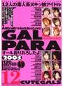 GALPARA 2003 12人の素人ヌキッ娘アイドル