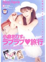 「小倉ありすのラブラブ旅行」のパッケージ画像
