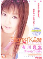 Happy Kiss 有川真生