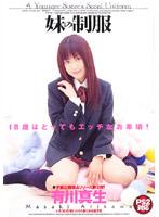 「妹の制服 有川真生」のパッケージ画像