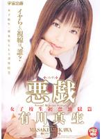 「悪戯 女子校生初恋地獄編 有川真生」のパッケージ画像
