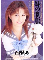 「妹の制服 白石えみ」のパッケージ画像