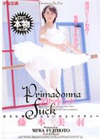 「プリマドンナファック 藤本美羽」のパッケージ画像