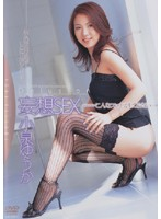 「妄想SEX 小泉ゆうか」のパッケージ画像