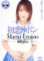「初恋リボン 海野まりん」のパッケージ画像