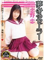 「夢みるセーラー 恋野恋」のパッケージ画像