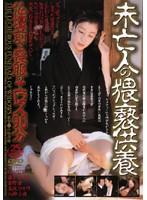 「未亡人の猥褻供養」のパッケージ画像