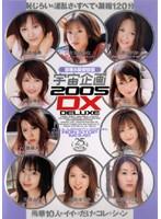 「宇宙企画2005 DX」のパッケージ画像