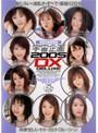 宇宙企画2005 DX