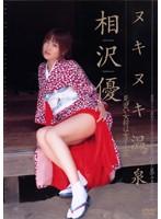 「ヌキヌキ温泉 相沢優」のパッケージ画像