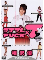 「コスプレFUCK×7 相沢優」のパッケージ画像