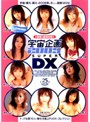 宇宙企画2005 SUPER DX