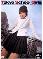 「Tokyo School Girls」のパッケージ画像