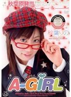 「A-GIRL 秋葉りの」のパッケージ画像