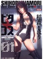 ピタ★コス Vol.01 稲森しほり