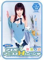 「A-GIRL3 アキバdeアニコスHしようよ☆ 秋葉りの」のパッケージ画像