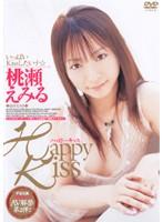 「Happy Kiss 桃瀬えみる 完全版」のパッケージ画像